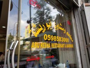 Abu Resha Restaurant & Barbque